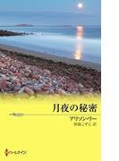 月夜の秘密(シルエット・スペシャル・エディション)