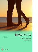 魅惑のダンス(ハーレクイン・プレゼンツ作家シリーズ)
