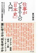 仕事ができる人の「日本史」入門(きずな出版)(きずな出版)