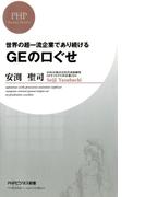 世界の超一流企業であり続ける GEの口ぐせ(PHPビジネス新書)