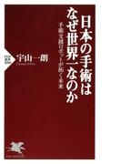 日本の手術はなぜ世界一なのか(PHP新書)