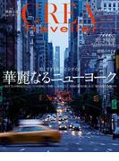 CREA Traveller 2015 Autumn NO.43