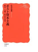 ポスト資本主義 科学・人間・社会の未来(岩波新書)