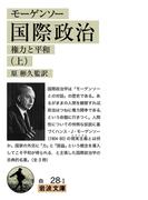 モーゲンソー 国際政治 (上)(岩波文庫)