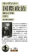 モーゲンソー 国際政治 (中)(岩波文庫)