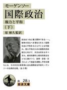 モーゲンソー 国際政治 (下)(岩波文庫)