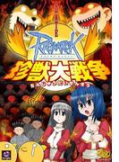 ラグナロクオンライン -珍獣大戦争-(マジキューコミックス)