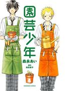 園芸少年(4)