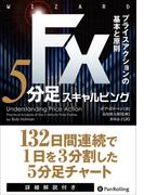 【期間限定価格】FX 5分足スキャルピング ──プライスアクションの基本と原則