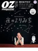 OZmagazine 2015年10月号 No.522(OZmagazine)