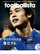 月刊footballista 2015年10月号(月刊footballista)