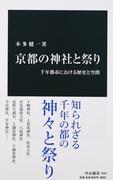 京都の神社と祭り 千年都市における歴史と空間 (中公新書)