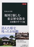 地図と愉しむ東京歴史散歩 カラー版 お屋敷のすべて篇