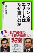 フランス産エリートはなぜ凄いのか (中公新書ラクレ)(中公新書ラクレ)