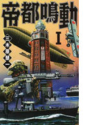 帝都鳴動 1 (C・NOVELS)(C★NOVELS)