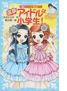 温泉アイドルは小学生! 1 コンビ結成!? (講談社青い鳥文庫)(講談社青い鳥文庫 )