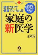読むだけで健康でいられる家庭の新医学 自律神経・血流・免疫・腸…とっておきの健康法がある! (KAWADE夢文庫)(KAWADE夢文庫)
