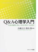 Q&A心理学入門 生活の疑問に答え,社会に役立つ心理学