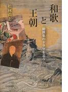 和歌と王朝 勅撰集のドラマを追う