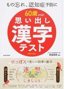 60歳からの思い出し漢字テスト もの忘れ、認知症予防に (EIWA MOOK)(EIWA MOOK)
