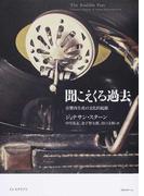 聞こえくる過去 音響再生産の文化的起源