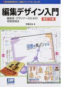 編集デザイン入門 編集者・デザイナーのための視覚表現法 改訂2版 (本の未来を考える=出版メディアパル)