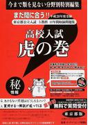 高校入試虎の巻東京都版 平成28年度受験