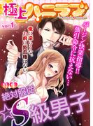 極上ハニラブ vol.1【絶対服従☆S級男子】(KATTS-L)