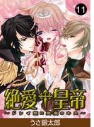 絶愛†皇帝~ドレイ姫に悪魔のキス~(11)(KATTS-L)