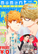 【無料】moment vol.2/2015 summer(moment)