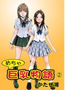 めちゃ巨乳物語(2)(MAHK/グループ・ゼロ)