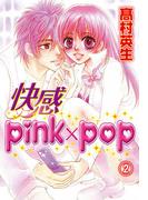 快感pink×pop(2)(秋水社/MAHK)