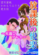 禁恋セレクションvol.4 放課後の悦楽~火遊びプレイ~(秋水社/MAHK)