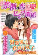 禁断の恋 ヒミツの関係 vol.13(秋水社/MAHK)