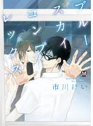 ブルースカイコンプレックス【電子限定特典付き】(マーブルコミックス)
