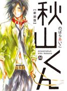 秋山くん【新装版】(マーブルコミックス)