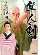 江戸常勤家老隼人の剣 2 夫婦善哉の章 (TOKUMA COMICS)(Tokuma comics)