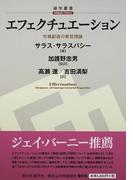 エフェクチュエーション 市場創造の実効理論 (碩学叢書)