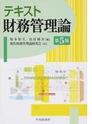 テキスト財務管理論 第5版