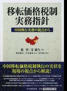 移転価格税制実務指針 中国執行実務の視点から