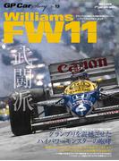 GP Car Story Vol.13(サンエイムック)
