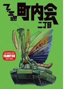 ファミ通町内会 二丁目(ファミ通Books)