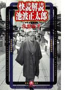 快読解読 池波正太郎(小学館文庫)(小学館文庫)