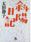 斜陽日記(小学館文庫)(小学館文庫)