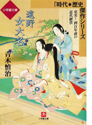遠野女大名(小学館文庫)(小学館文庫)