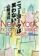 ニューヨークは笑わない(小学館文庫)(小学館文庫)