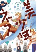 美少年ネス 2(裏少年サンデーコミックス)