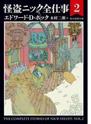 怪盗ニック全仕事2(創元推理文庫)