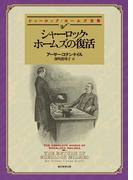 シャーロック・ホームズの復活【深町眞理子訳】(創元推理文庫)