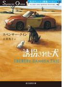誘拐された犬(創元推理文庫)